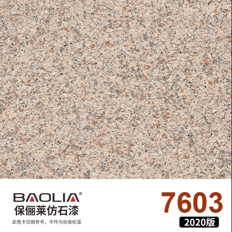 贵州珍彩石7603