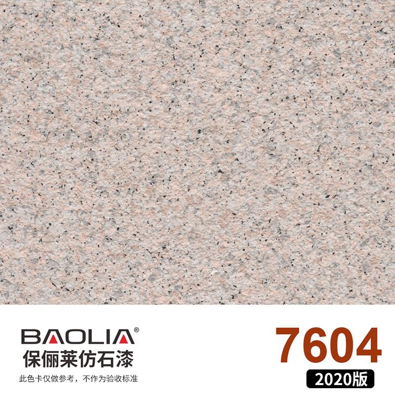贵州珍彩石7604