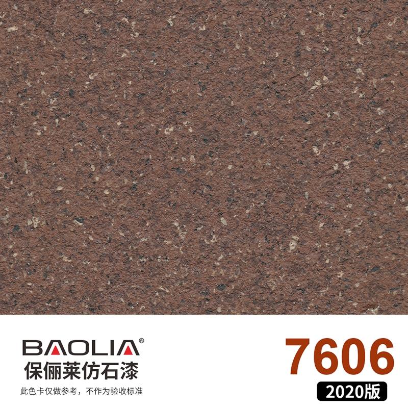 贵州珍彩石7606