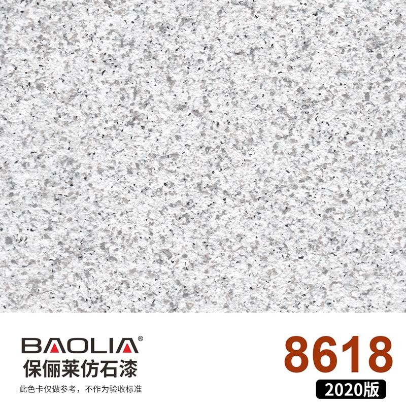 珍彩石8618
